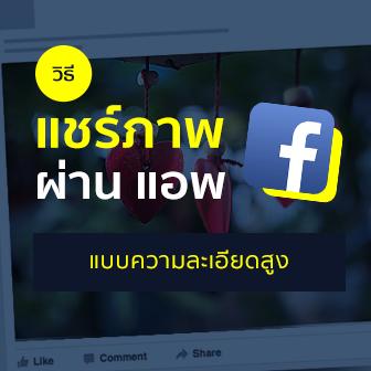วิธีแชร์ภาพผ่านแอพ Facebook แบบความละเอียดสูง ลองกันหรือยัง