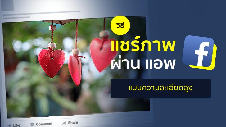 วิธีแชร์ภาพผ่านแอป Facebook แบบความละเอียดสูง ลองกันหรือยัง