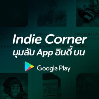 วิธีเข้า Indie Corner มุมลับของ App และ เกมส์อินดี้ บน Google Play Store