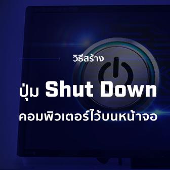วิธีสร้างปุ่ม Shut down สำหรับปิดเครื่องคอมพิวเตอร์ไว้บนหน้าจอ