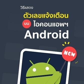 วิธีทำให้มือถือ Android แสดงตัวเลขแจ้งเตือนบนไอคอนแอพฯ
