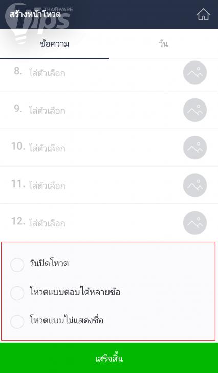 วิธีเปิดโหวตใน แอป LINE เพื่อ โหวตความคิดเห็น ต่างๆ ในกลุ่ม (สำหรับ Android และ iOS)