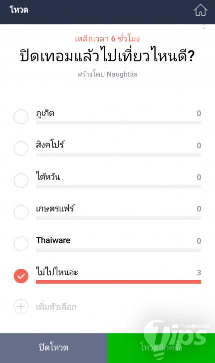 วิธีเปิดโหวตใน แอพ LINE เพื่อ โหวตความคิดเห็น ต่างๆ ในกลุ่ม (สำหรับ Android และ iOS)