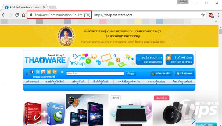 วิธี ดูรายละเอียด SSL Certificate บน Google Chrome (สำหรับเวอร์ชั่น 56)