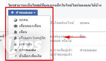 วิธีบล็อกเพื่อนบน Facebook ที่ไม่ต้องการให้เห็นโพสที่ถูกแท็กมา