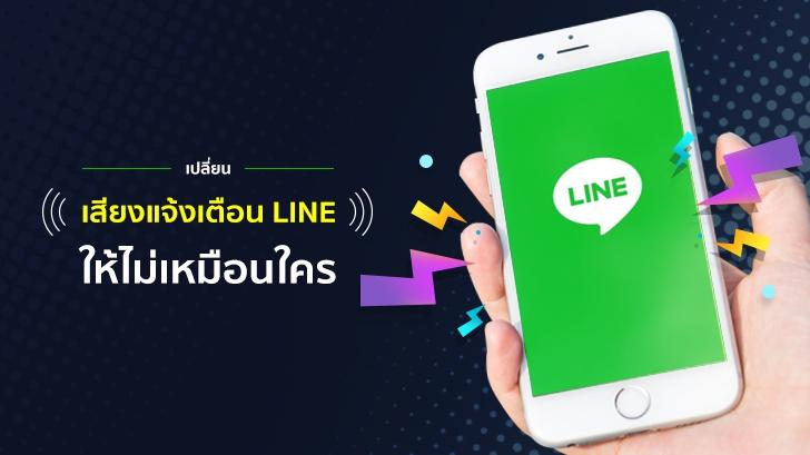 วิธีเปลี่ยนเสียงแจ้งเตือนแอพ LINE ให้ไม่เหมือนใคร สำหรับ iOS