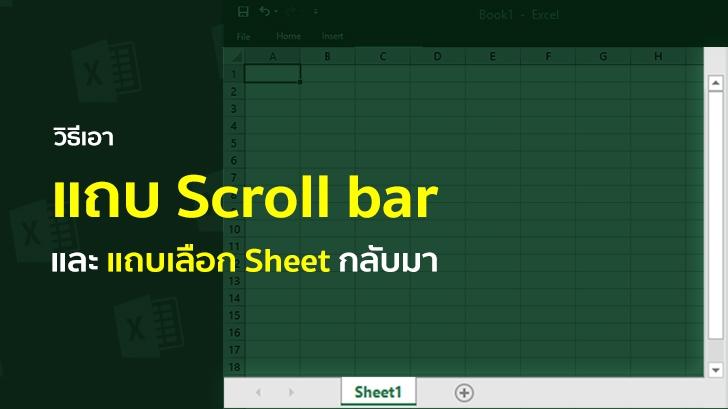 ทิปส์ Microsoft Excel วิธีเอาแถบเลื่อน Scroll bar และแถบเลือก Sheet กลับมา