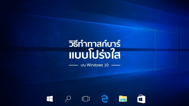 วิธีทำ Taskbar แบบโปร่งใส บน Windows 10 ด้วย TranslucentTB