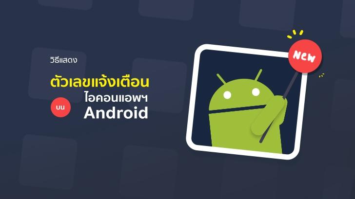วิธีทำให้มือถือ Android แสดงตัวเลขแจ้งเตือนบนไอคอนแอปฯ