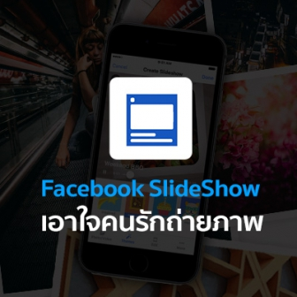 ฟีเจอร์ Facebook SlideShow เอาใจคนรักถ่ายภาพ ใช้งานง่าย อวดใครก็ได้