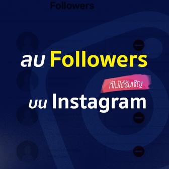 ลบ Followers ที่ไม่ได้รับเชิญ บน Instagram ต้องทำอย่างไร? (บน Android)