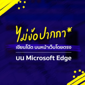 ไม่ง้อปากกา เขียน วาด บนหน้าเว็บโดยตรงบนMicrosoft Edgeด้วยฟีเจอร์ Make a web note