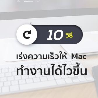 10 วิธี เร่งความเร็วให้ Mac ทำงานได้เร็วเหมือนเพิ่งซื้อมาใหม่