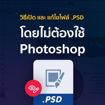วิธีเปิดและแก้ไขไฟล์ .PSD ง่ายๆ โดยไม่ต้องใช้ Photoshop ไม่ต้องลงโปรแกรมเพิ่ม และ ฟรี