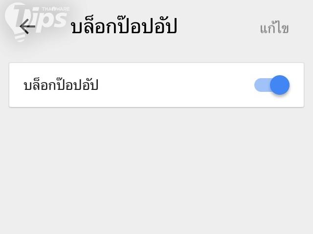 บล็อกป๊อปอัพใน Google Chrome ไม่ง้อแอพฯ เสริม (บน Android และ iOS)