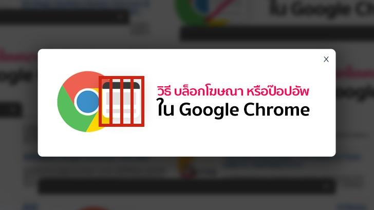 บล็อกโฆษณา หรือป๊อปอัพใน Google Chrome ไม่ง้อปลั๊กอิน (บน PC)
