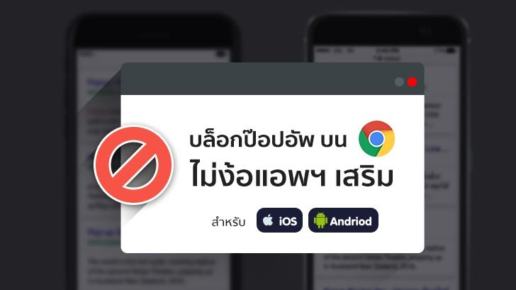 บล็อกป๊อปอัพใน Google Chrome ไม่ง้อแอปฯ เสริม (บน Android และ iOS)