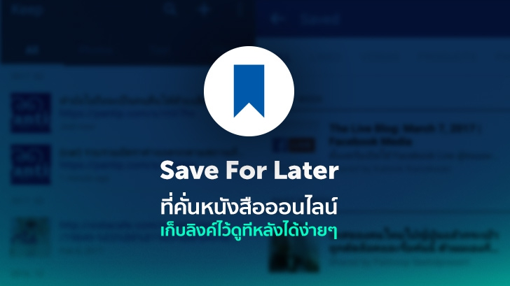 วิธีใช้ Save For Later ที่คั่นหนังสือออนไลน์ เก็บลิงค์ที่สนใจไว้ดูทีหลังได้อย่างง่ายดาย
