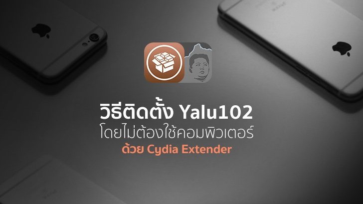 วิธีติดตั้ง Yalu102 สำหรับเจลเบรค iOS 10 โดยไม่ต้องใช้คอมพิวเตอร์ ด้วย Cydia Extender