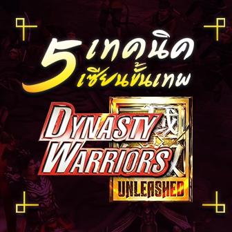 5 เทคนิคเซียนขั้นเทพใน Dynasty Warriors: Unleashed!