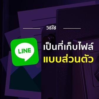 วิธีใช้ LINE เป็นที่เก็บไฟล์แบบส่วนตัว
