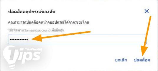 ลืม PIN หรือ Pattern ปลดล็อคเครื่องก็ไม่เป็นไร Samsung Find My Mobile ช่วยคุณได้