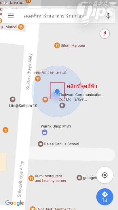 จอดรถที่ไหนก็ไม่ลืม! บันทึกเก็บไว้ง่ายๆ ด้วย Google Maps
