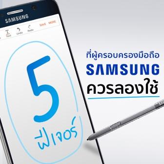 5 ฟีเจอร์ที่ผู้ครอบครองมือถือ Samsung ควรลองใช้