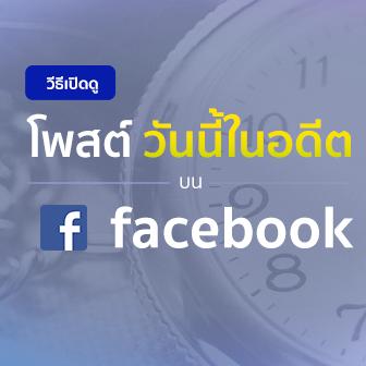 วิธีย้อนเวลากลับไปดูโพสต์ วันนี้ในอดีต บน Facebook