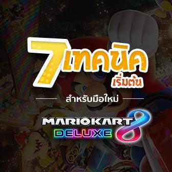 7 เทคนิคเริ่มต้นสำหรับมือใหม่ใน Mario Kart 8 Deluxe!