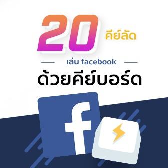 20 คีย์ลัดบนคีย์บอร์ด สำหรับเล่น Facebook บนคอม Like a PRO!