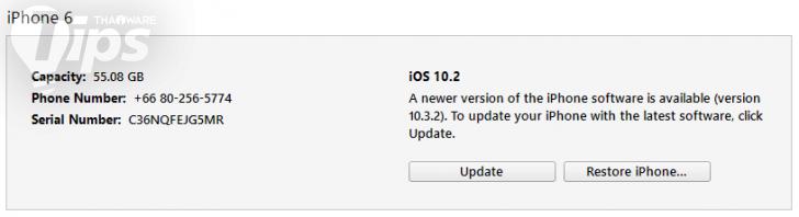 วิธีอัพเดท iOS 10.3.3 พร้อมลิงค์ดาวน์โหลด Firmware โดยตรง