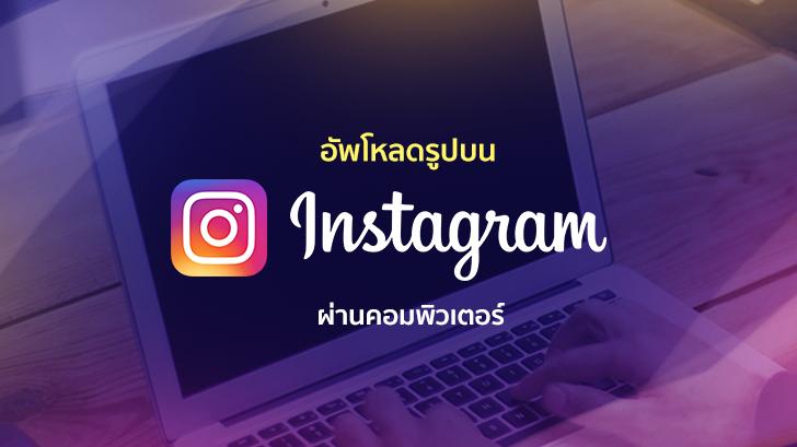 วิธีอัพโหลดรูปบน Instagram ผ่านคอม (Windows)
