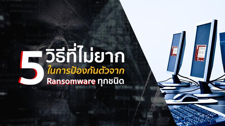 5 วิธีที่ไม่ยาก ในการป้องกันตัวจาก Ransomware ทุกชนิด