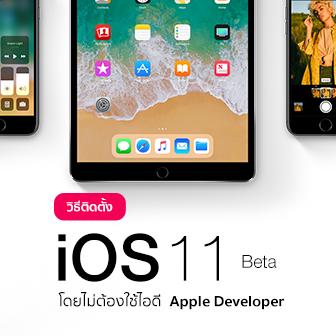 วิธีติดตั้ง iOS 11 Beta โดยไม่ต้องใช้ไอดี Apple Developer