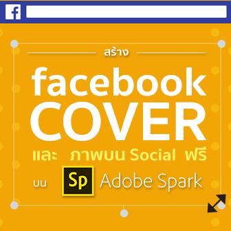 สร้าง Facebook Cover และภาพบน Social ฟรี ผ่านบริการ Adobe Spark