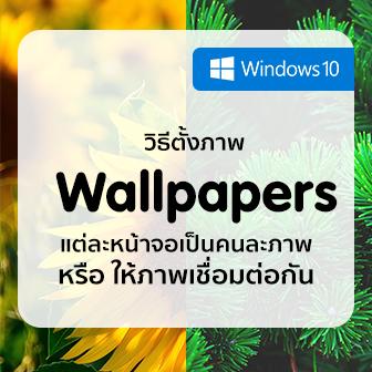 วิธีตั้งภาพ Wallpapers บน Windows 10 ให้แต่ละหน้าจอเป็นคนละภาพ หรือให้ภาพเชื่อมต่อกัน