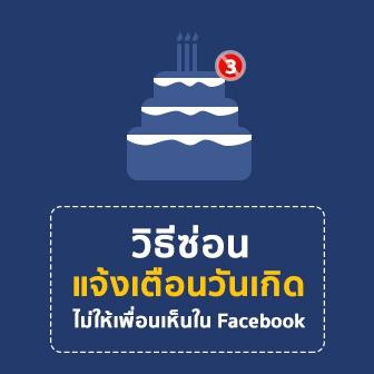วิธีซ่อนไม่ให้เพื่อนใน Facebook เห็นแจ้งเตือนวันเกิดของเรา และซ่อนไม่ให้ใครรู้อายุ