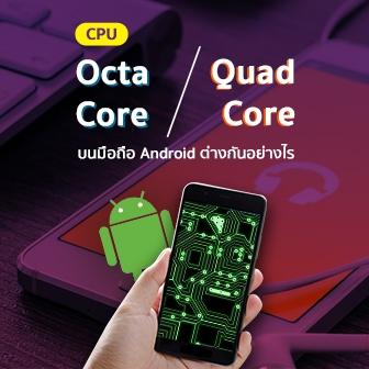 ซีพียู Octa core กับ Quad core บนมือถือ Android ต่างกันอย่างไร เลือกแบบไหนดี