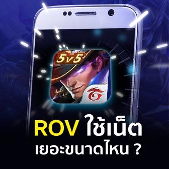 เกมส์ ROV ใช้เน็ตเยอะขนาดไหน