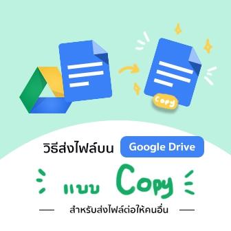 วิธีส่งไฟล์บน Google Drive แบบ Copy สำหรับส่งไฟล์ต่อให้คนอื่น