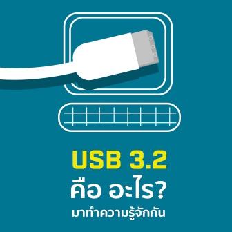 USB 3.2 คือ อะไร มาทำความรู้จักกัน