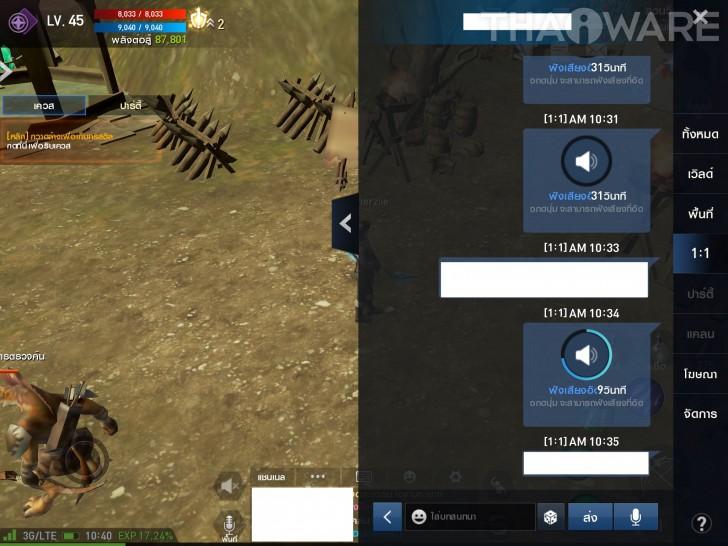 เกมส์มือถือสุดฮิต Lineage 2 Revolution ใช้เน็ตเยอะแค่ไหน ?