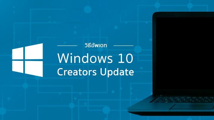วิธีอัพเดทระบบปฏิบัติการ Windows 10 Creators Update และวิธีแก้ปัญหาหากอัพเดทไม่ผ่าน