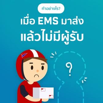 ทำอย่างไรเมื่อไปรษณีย์มาส่ง EMS แล้วไม่มีผู้รับ