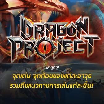 มาดูกัน! กับจุดเด่น จุดด้อยของแต่ละอาวุธใน Dragon Project รวมถึงแนวทางการเล่นแต่ละชิ้น!