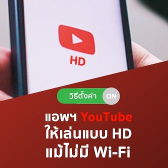 วิธีตั้งค่าแอพฯ YouTube ให้เล่นแบบ HD ได้ แม้ไม่ได้ต่อ Wi-Fi