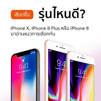 เลือกซื้อรุ่นไหนดี? iPhone X, iPhone 8 Plus หรือ iPhone 8 มาหาคำตอบกันได้ในบทความนี้