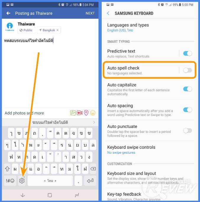 วิธีปิดการทำงาน ระบบแก้ไขข้อความอัตโนมัติ ของมือถือ Android ต้องรีบปิดก่อนที่จะปวดใจ