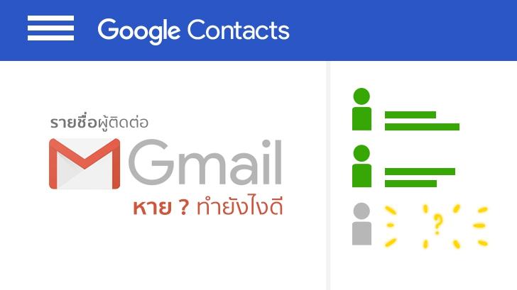 รายชื่อผู้ติดต่อบน Gmail หาย ไม่ต้องตกใจ มาดูวิธีนำรายชื่อกลับมากันเถอะ